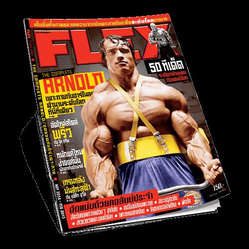 Flex Magazine V.1