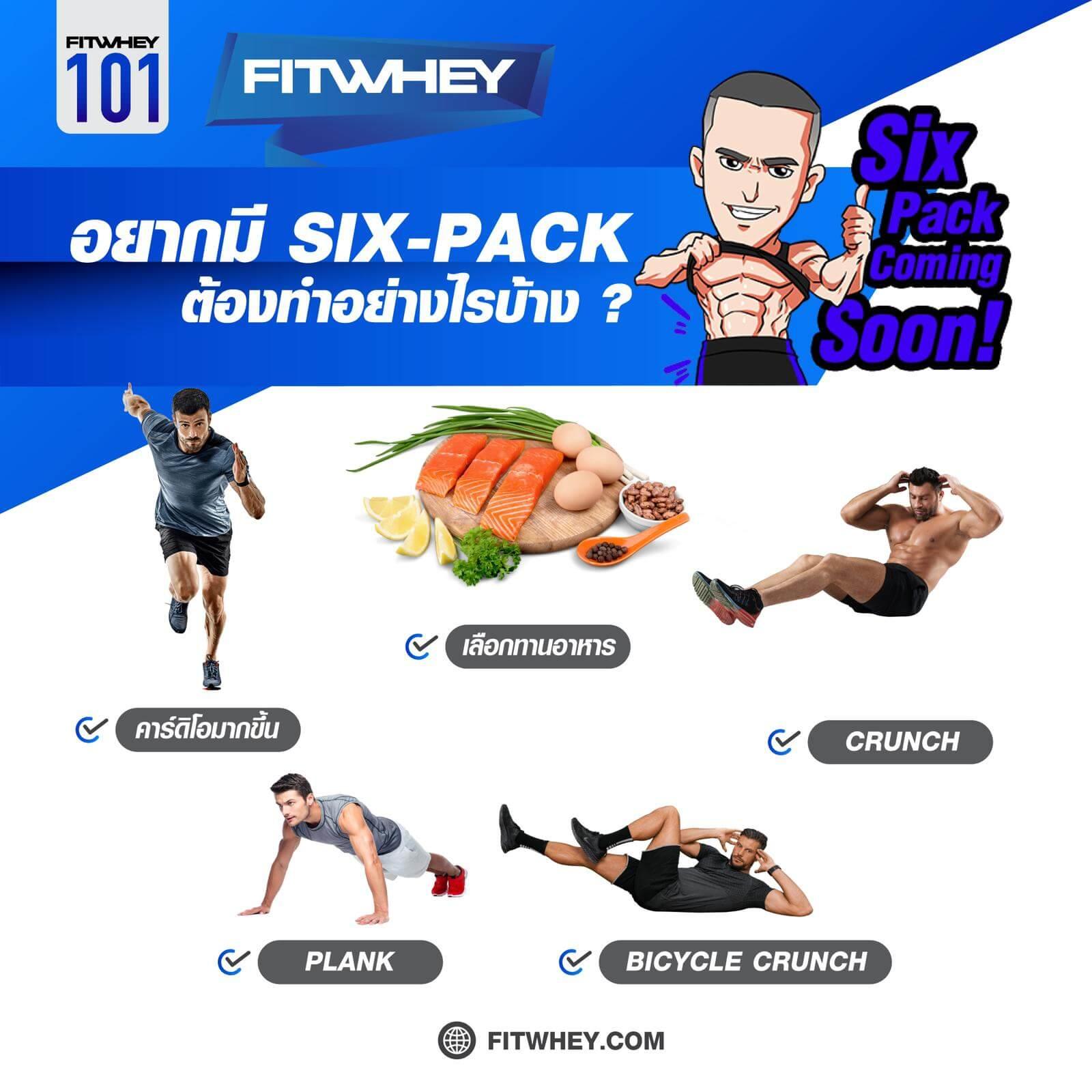 อยากมี Six-Pack ต้องทำอย่างไรบ้าง ?