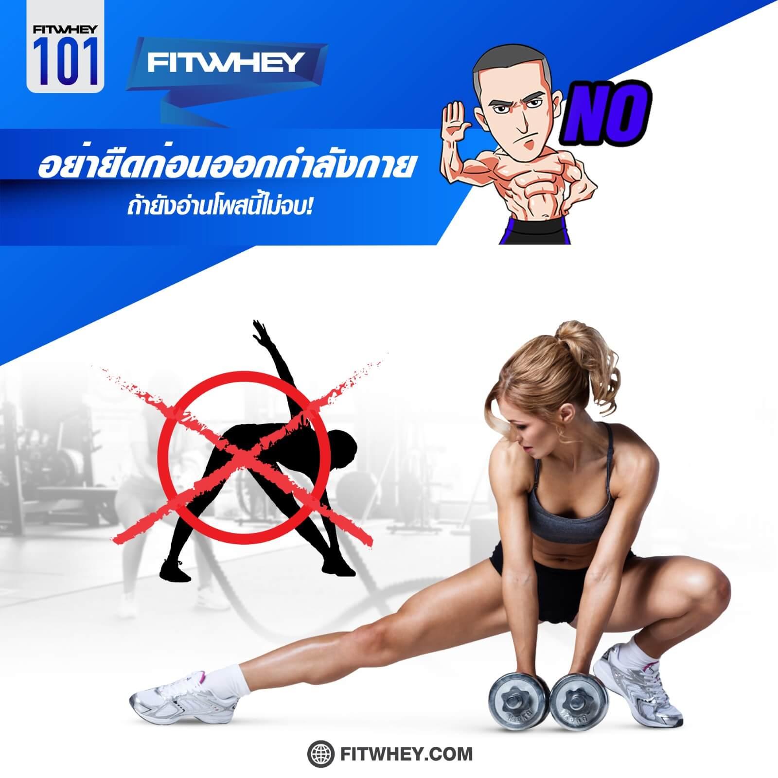 ทำไม่ถึงไม่ควรยืดก่อนออกกำลังกาย??