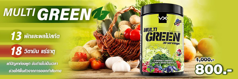 MULTI GREEN