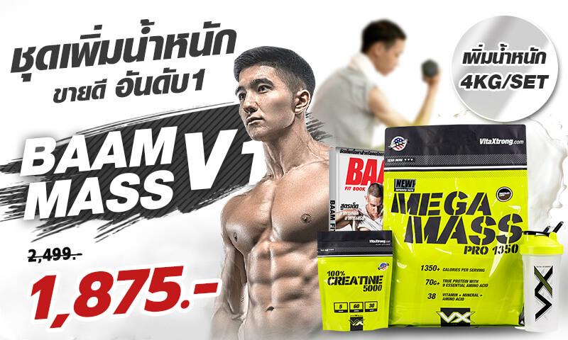BAAM MASS V1