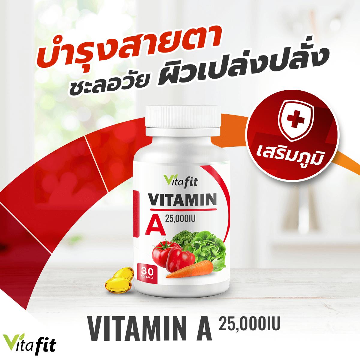 Vitamin A 25000iu