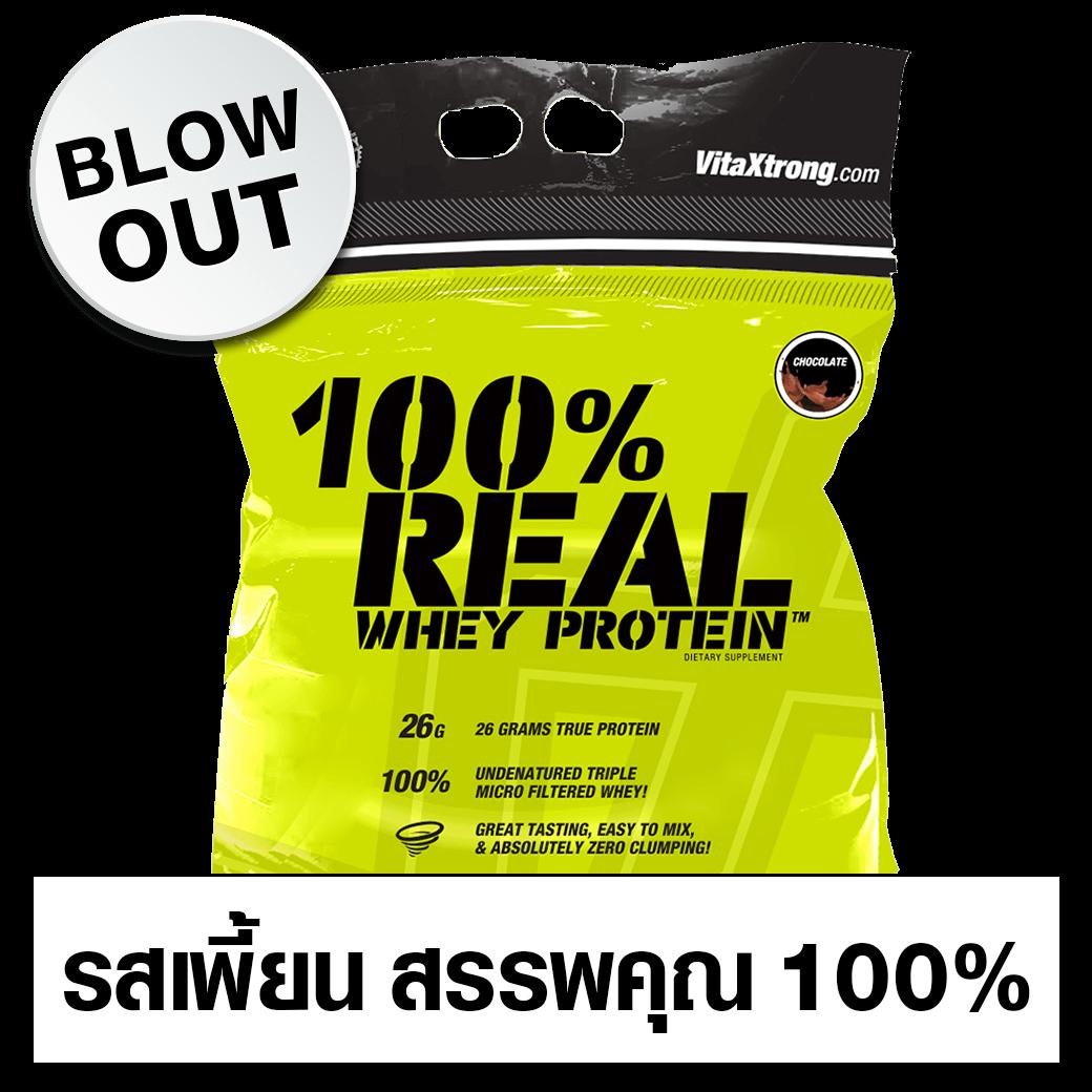 100% Whey Protein (รสชาติเพี้ยน)