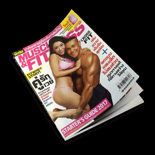 Muscle Fitness Magazine(V.8)