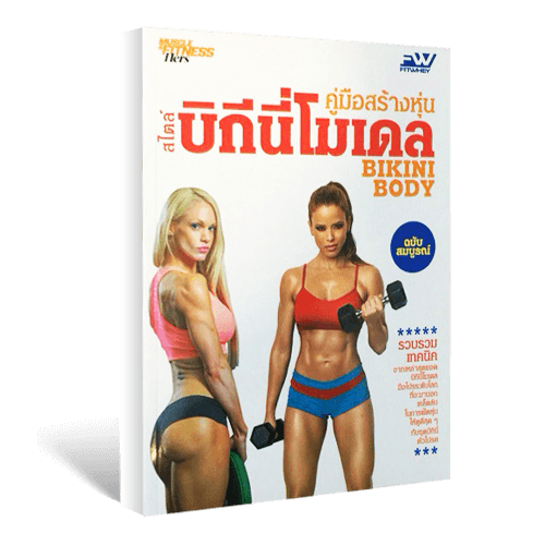 Muscle Fitness Hers Bikini body -