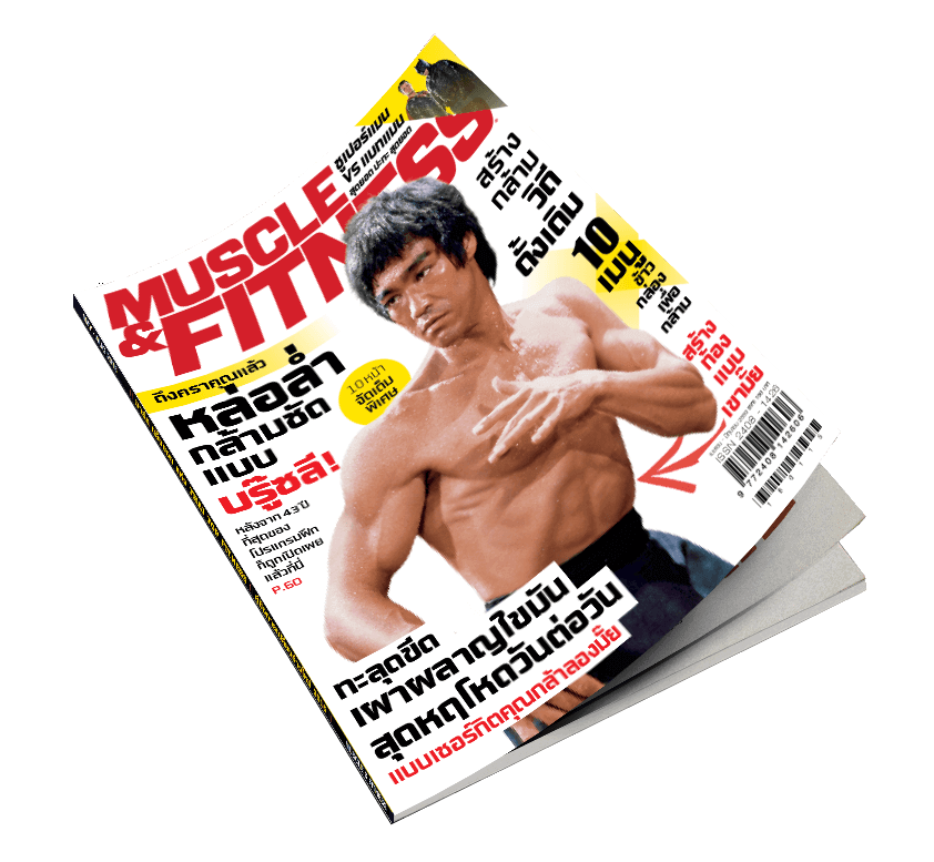 Muscle Fitness Magazine(V.5)