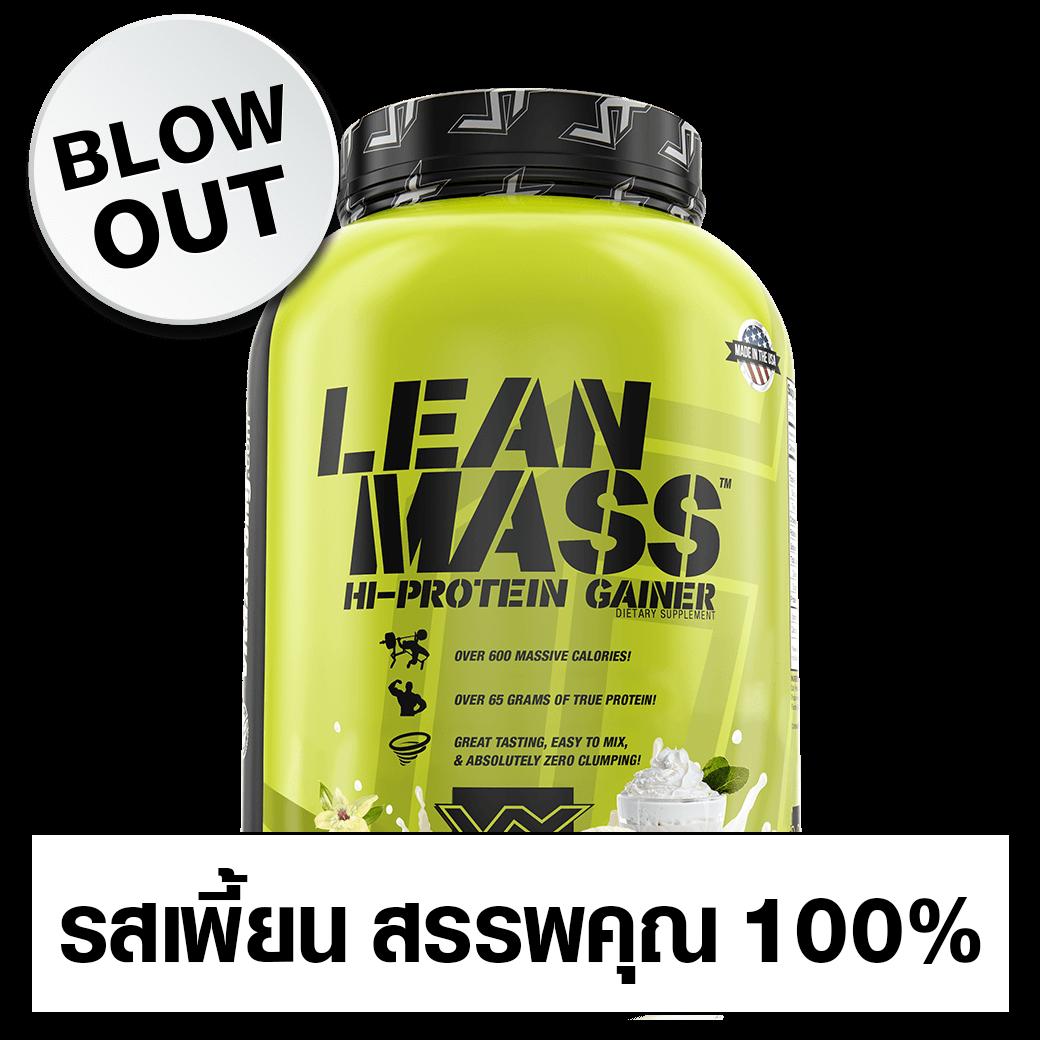 Lean Mass Gainer (รสชาติไม่ผ่าน QC)