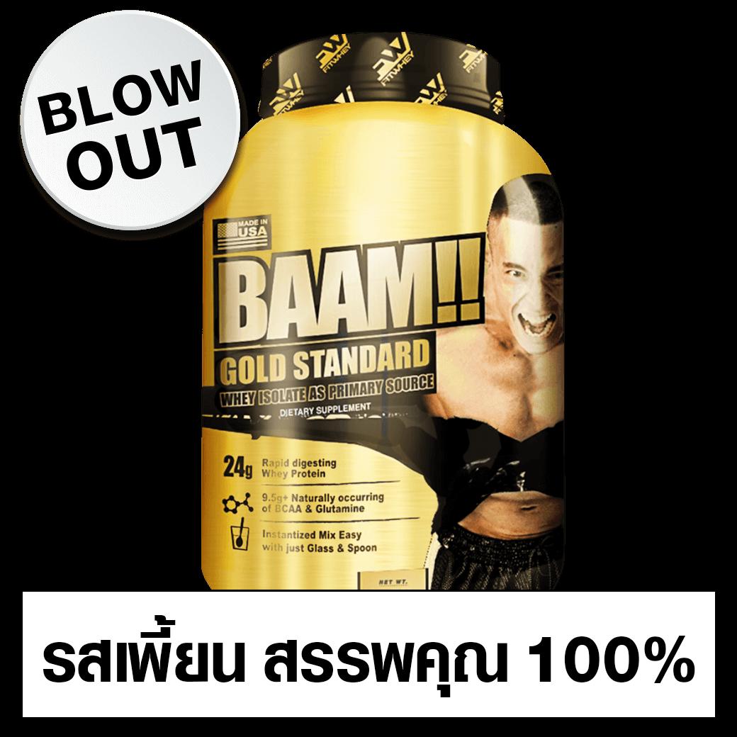 BAAM Gold Standard (รสชาติเพี้ยน)