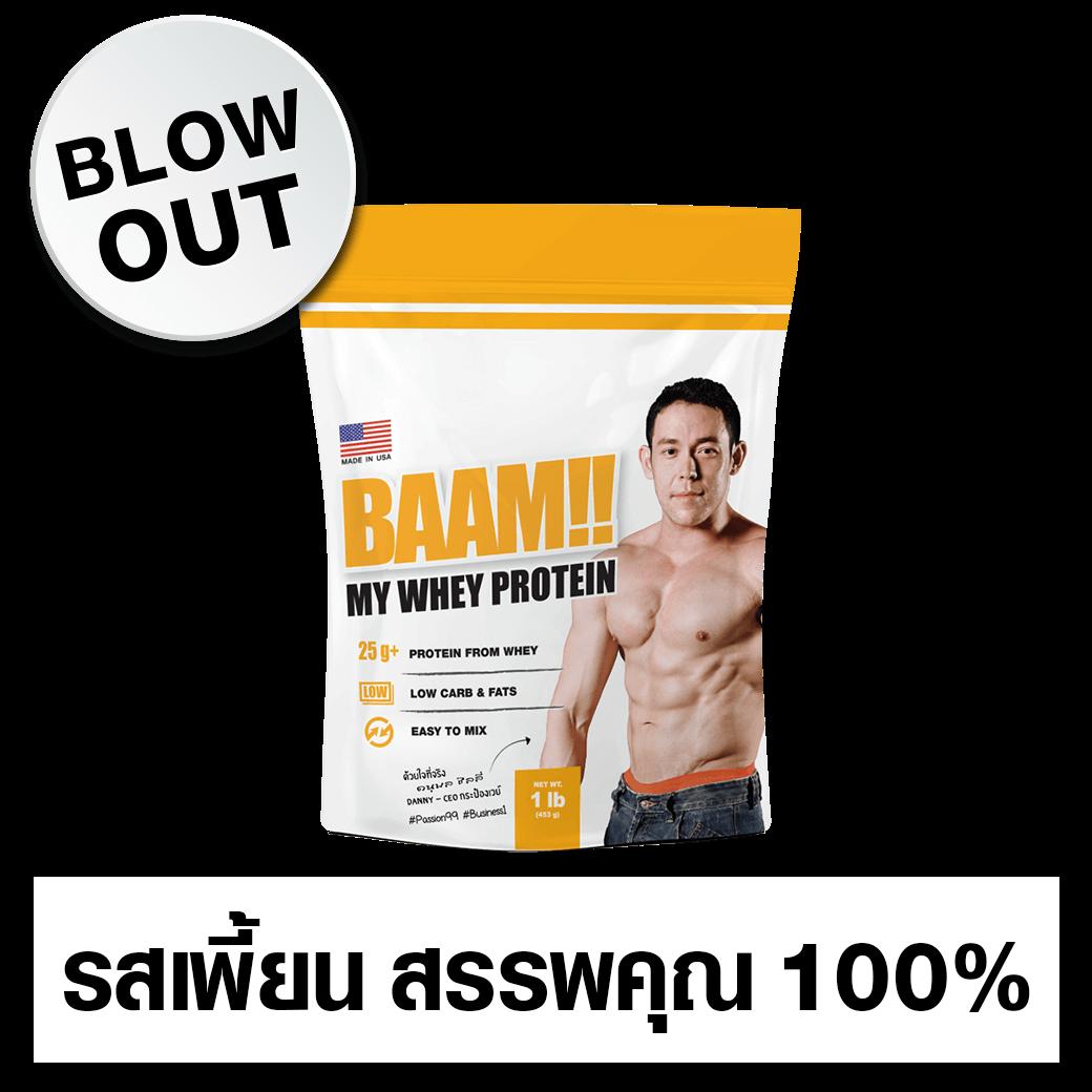 Baam Thai (รสชาติไม่ผ่าน QC)