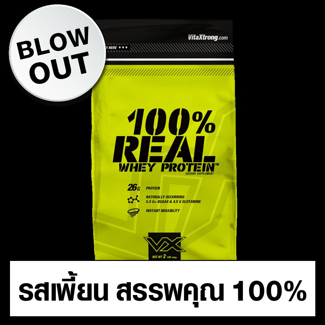 100% Whey Protein (รสชาติไม่ผ่าน QC)