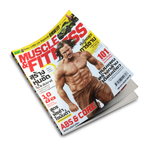 Muscle Fitness Magazine(V.7)