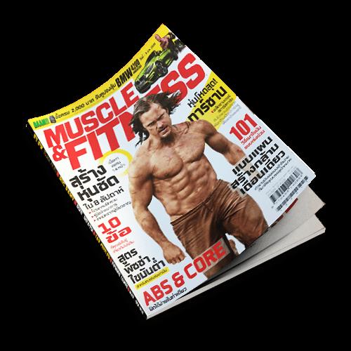 Muscle Fitness Magazine(V.7)