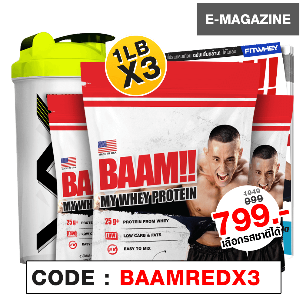 BAAM RED 3LB (1LBx3)