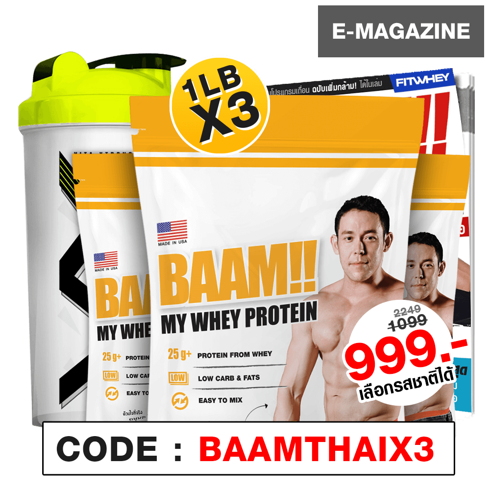 BAAM THAI SERIES 3LB (1LBx3)